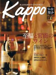 Kappo 3月号