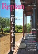 リプラン東北 Vol.32