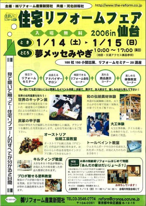 住宅リフォームフェアin仙台2006